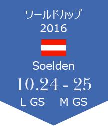 WC Solden報告
