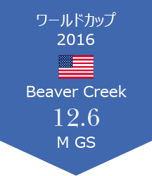 WC Beaver Creek報告