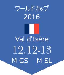 WC Val d'Isère報告