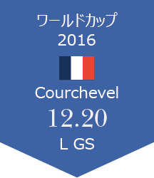 WC Courchevel報告