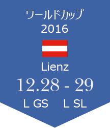 WC Lienz報告