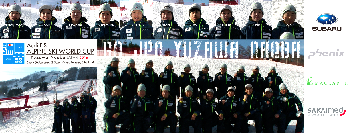 FISアルペンスキーワールドカップ2016湯沢苗場大会応援ありがとうございました!