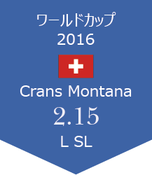 WC Crans Montana報告