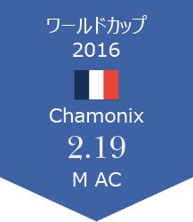 WC Chamonix報告